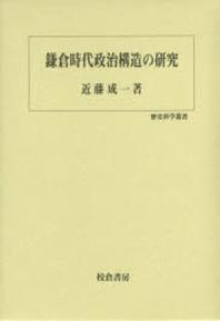 鎌倉時代政治構造の硏究