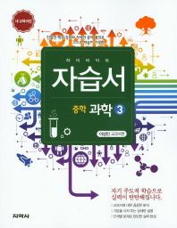 중학 과학3 자습서(이상인 교과서편)(2015)(하이라이트)