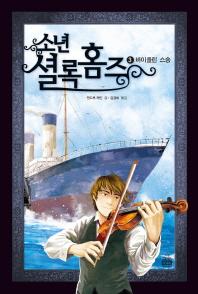 소년 셜록 홈즈. 3: 바이올린 스승(양장본 HardCover)