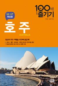 호주 100배 즐기기(16-17)