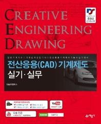 전산응용(CAD) 기계제도 실기 실무(개정판 18판)