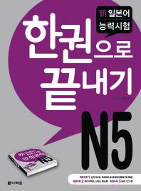 신일본어능력시험 N5 한권으로 끝내기(MP3CD1장포함)