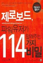제로보드 파워유저가 알려주는 114가지 비밀 (CD 1장 포함)
