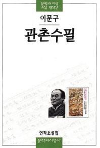 관촌수필 _이문구 연작소설집▼/문학과지성사[1-450035]