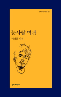 눈사람 여관(문학과지성 시인선 434)