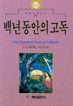 백년동안의 고독(혜원세계문학 50)