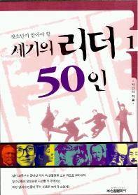 세기의 리더 50인 1(청소년이 알아야 할)