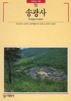 송광사(빛깔있는 책들 150)