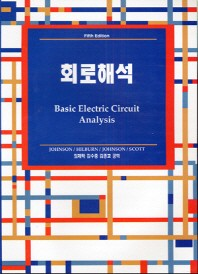 회로해석(Basic electric circuit analysis). 5/E