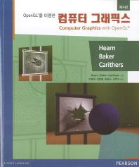 컴퓨터 그래픽스(OpenGL을 이용한)(4판)