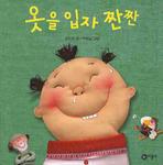 옷을 입자 짠짠(비룡소 아기 그림책 57)(플랩북)