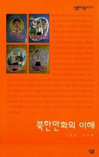 북한 만화의 이해(살림지식총서 211)