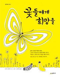 꽃들에게 희망을(개정판 2판)(생각하는 숲 6)