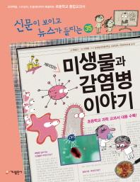 재미있는 미생물과 감염병 이야기(신문이 보이고 뉴스가 들리는 35)