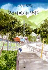 햇살이 비치는 언덕길(바닷마을 다이어리 3)