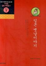일본 옛날이야기(CD1장포함)(다락원 일한 대역문고 초급 7)
