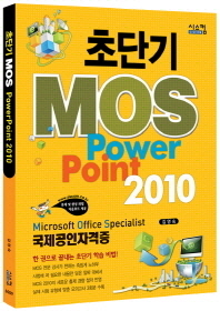 MOS Power Point 2010(초단기)