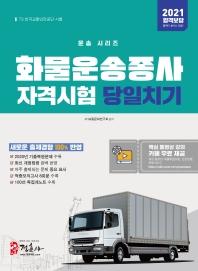 화물운송종사자격시험 당일치기(2021)(운송 시리즈)