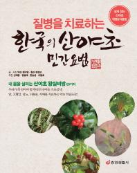 한국의 산야초 민간요법