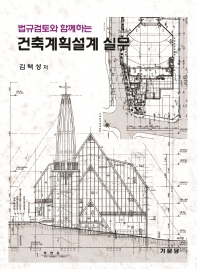 건축계획설계실무(법규검토와 함께하는)