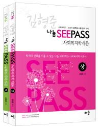 사회복지학개론 세트(2016)(김형준 나눔 SeePass)(전2권) [미개봉] / 새책수준    ☞ 서고위치:GZ 7