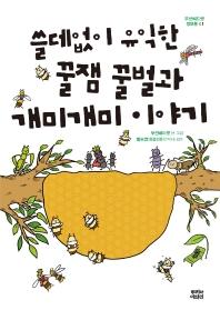 쓸데없이 유익한 꿀잼 꿀벌과 개미개미 이야기(무선혜드셋 정보툰 1)