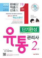 유통관리사 2급 단기완성(최신개정판)(2012)(4판)
