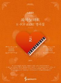 느낌표의 피아노하트 K-POP & OST 명곡집. 2(스프링)