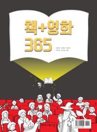 책+영화 365