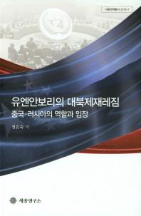 유엔안보리의 대북제재레짐(세종정책총서 2018-1)