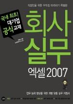 회사 실무 엑셀 2007(CD1장포함)