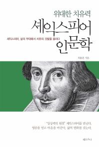 셰익스피어 인문학(위대한 치유력)