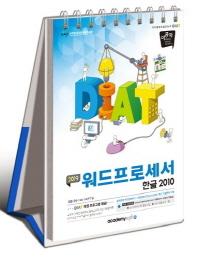 DIAT 워드프로세서 한글 2010(2019)(이공자)(스프링)