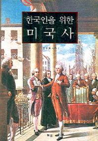 한국인을 위한 미국사