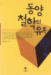동양철학의 유혹