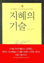 지혜의 기술 / 발타자르 그라시안