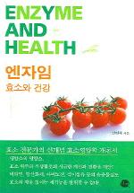 엔자임 효소와 건강