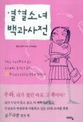 열혈소녀 백과사전