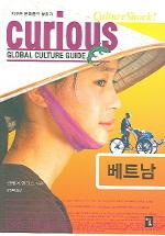 베트남(큐리어스 시리즈 21)