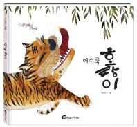 어수룩 호랑이(알맹이 그림책 33)(양장본 HardCover)