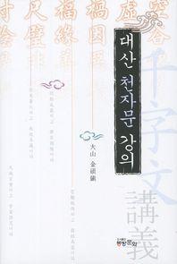 대산 천자문 강의(양장본 HardCover)