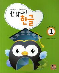 반갑다 한글(입학준비). 1