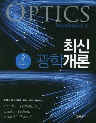 최신광학개론(3판)