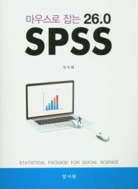 SPSS 26.0(마우스로 잡는)