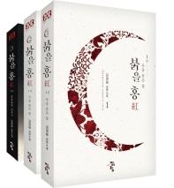 붉을 홍 세트(전3권)