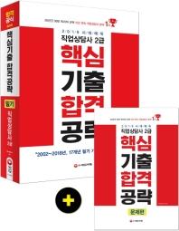 직업상담사 2급 핵심기출 합격공략(2019)(시대에듀)