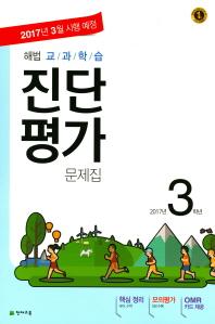 해법 교과학습 진단평가 문제집 초등 3학년(2017)(8절)