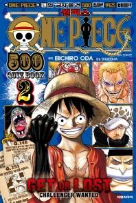 원피스 500 Quiz Book(퀴즈 북). 2
