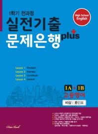 고등 영어 1A+1B 1학기 전과정 실전기출 문제은행 Plus(비상 홍민표)(2020)