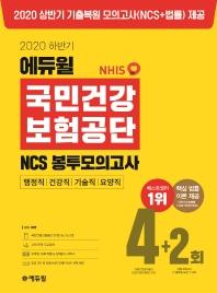 NHIS 국민건강보험공단 NCS 봉투모의고사 4+2회(2020 하반기)